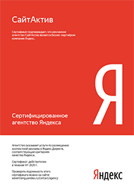 yandex-h1-2020-192x270.png
